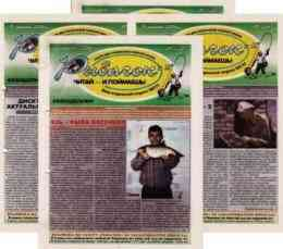 Рыбачок № 9-12 / 2004