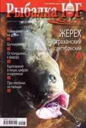 Рыбалка ЮГ № 5 / 2009