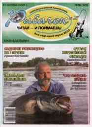 Рыбачок № 38 / 2009
