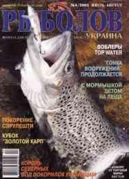 Рыболов – Украина № 4 2002