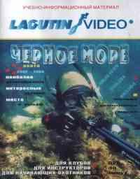 Lagutin Video. Черное море
