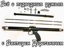 Всё о подводных ружьях с Виктором Дороганичем