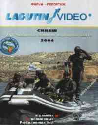 Lagutin Video. Синеш. 25 Чемпионат Мира по подводной охоте