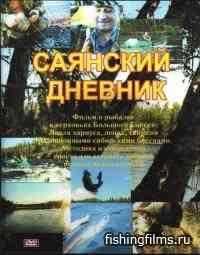 Абаканская рыбалка. Саянский дневник