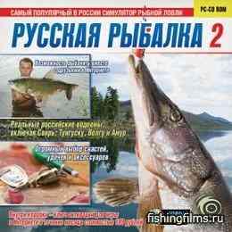 Русская Рыбалка 3  Игра  онлайн рыболовный симулятор