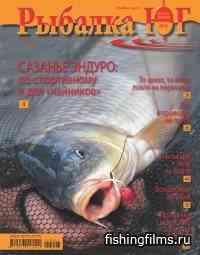Рыбалка ЮГ № 3 / 2009