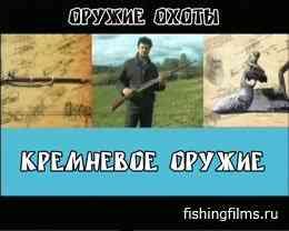 Оружие охоты. Кремневое оружие