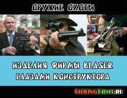 Оружие охоты. Изделия фирмы Blaser глазами конструктора