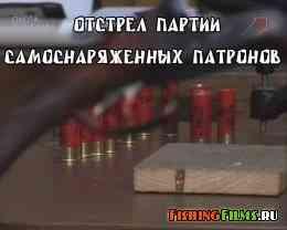 Отстрел партии самоснаряженных патронов