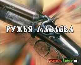 Ружья мастера-оружейника К. П. Маслова