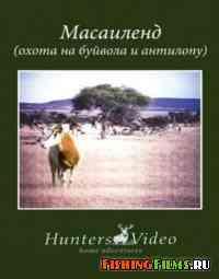 Hunters Video. Масаиленд: Охота на буйвола и антилопу