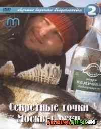 Секретные точки Москвы-реки