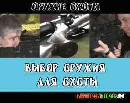Оружие охоты. Выбор оружия для охоты