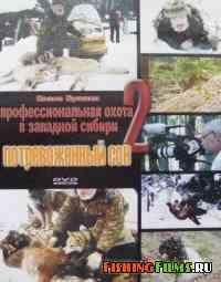 Профессиональная охота в Западной Сибири 2. Потревоженный сон