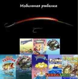 Настоящая рыбалка в твоем мобильном