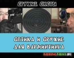 Оптика и оружие для варминтинга