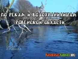 По рекам и водохранилищам Ровенской области