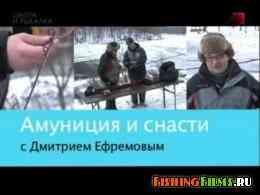 Амуниция и снасти. Зимний спиннинг