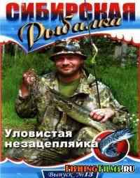 Сибирская рыбалка. Уловистая незацепляйка (Выпуск 13)