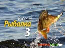 Русская рыбалка 3 (RUS / 2010)