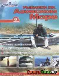 Подсекай Семёныч. Рыбалка на Азовском море (Выпуск 8)