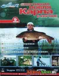 Подсекай Семёныч. Спортивная ловля карпа в Европе (Выпуск 9)