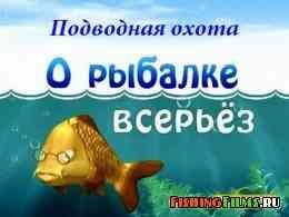 О рыбалке всерьёз подводная охота