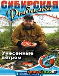 Сибирская рыбалка. Унесенные ветром (Выпуск 14)