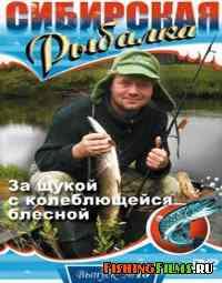 Сибирская рыбалка. За щукой с колеблющейся блесной (Выпуск 15)