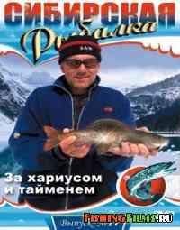 Сибирская рыбалка. За хариусом и тайменем (Выпуск 17)