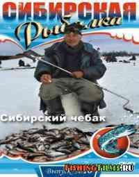 Сибирская рыбалка. Сибирский чебак (Выпуск 16)