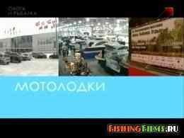 """Техника для охоты и рыбалки. 8-я международная выставка """"Охота. Рыбалка. Отдых"""""""