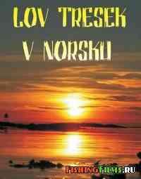 Ловля трески в Норвегии / Lov tresek v Norsku