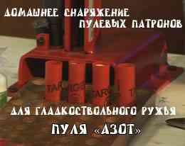 Домашнее снаряжение пулевых патронов для гладкоствольного ружья. Пуля «Майера»