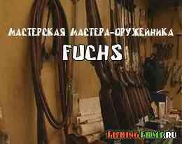 Мастерская мастера-оружейника Fuchs