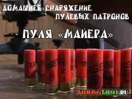 Домашнее снаряжение пулевых патронов для гладкоствольного ружья. Пуля «Полева»