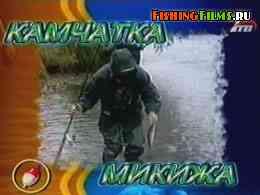 Диалоги о рыбалке. Ловля микижи на Камчатке