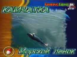 Диалоги о рыбалке. Морской ленок