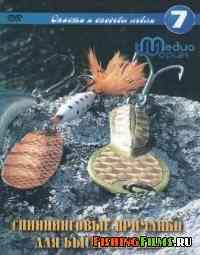 Спиннинговые приманки для быстрой реки (Выпуск 7)