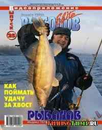 Рыболов Elite. Как поймать удачу за хвост (Выпуск 25)