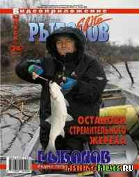 Рыболов Elite. Останови стремительного жереха (Выпуск 24)