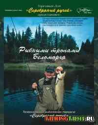 Серебряный ручей. Рыбными тропами Беломорья (Выпуск 6)