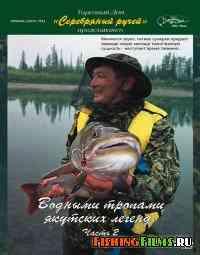 Серебряный ручей. Водными тропами якутских легенд 2 (Выпуск 9)
