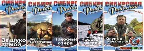 Сибирская рыбалка. Все выпуски