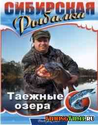 Сибирская рыбалка. Таежные озера (Выпуск 9)
