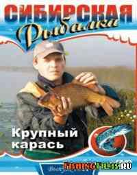 Сибирская рыбалка. Крупный карась (Выпуск 11)