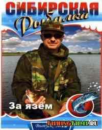 Сибирская рыбалка. За язем (Выпуск 12)