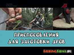 Приспособления для заготовки дров
