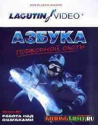 Азбука подводной охоты. Работа над ошибками. Фильм №1