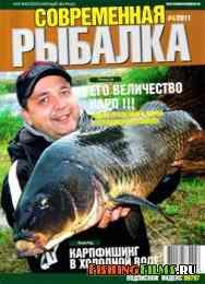Современная рыбалка № 4 2011